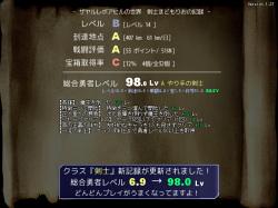 冒険の終わりにはプレイ評価が表示される。高評価を目指そう