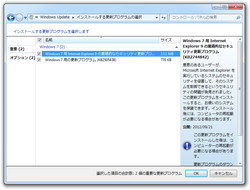 「Internet Explorer 用の累積的なセキュリティ更新プログラム (2744842)」(IE9向け)