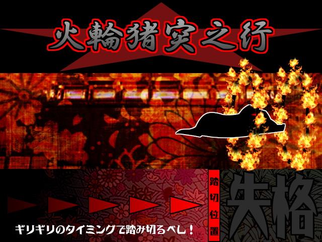 """火の輪くぐりの修行。防御力などに影響する""""忍""""のパラメーターがアップする"""
