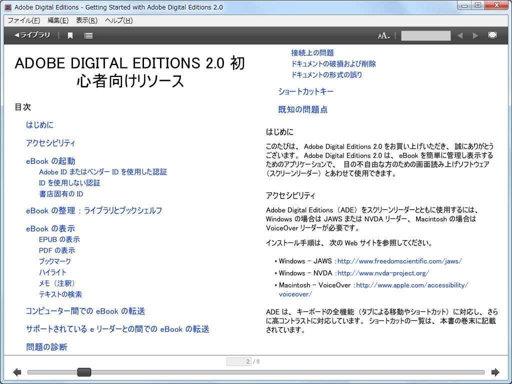 「Adobe Digital Editions」v2.0.67532