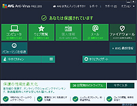 「AVG Anti-Virus Free Edition 2013 日本語版」2013.0.2667