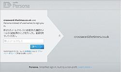 """Persona""を使ったログイン"
