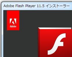 「Adobe Flash Player」v11.5 Beta