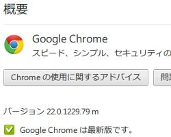 「Google Chrome」