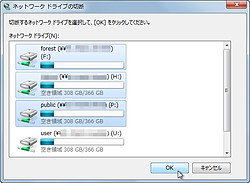 「Disconnect Drive」