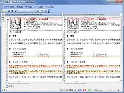 左右2画面のファイル比較用ソフト「FileDiff」も同梱