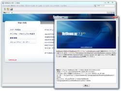「NetBeans IDE」v7.3 Beta