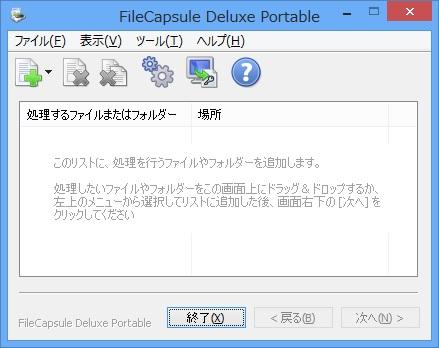 「FileCapsule Deluxe Portable」v2.0.0.0