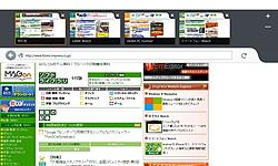 新しいスタイルで動作する「Firefox」