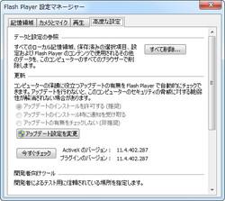 「Adobe Flash Player」v11.4.402.287