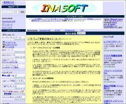 INASOFTのホームページ