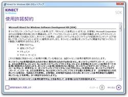 「Kinect for Windows SDK」v1.6