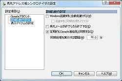 「秀丸アドレス帳シンクロナイザ」v1.00