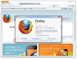 「Firefox」v16.0