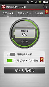 バッテリーメーターの表示を残り時間と残量のパーセンテージで切り替え可能