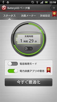 充電時には、充電に必要な時間を確認することができる