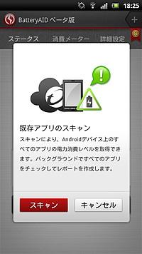 初回起動時に表示されるポップアップで[スキャン]ボタンを押し、インストールしているアプリの情報をサーバーに送信してスキャンする