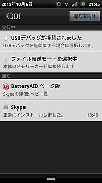 新たなアプリをインストールした際に、バッテリー消費レベルを自動でチェックできる