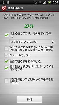 """""""最適化の設定""""画面でOFFにする項目などを選択し、[続行]ボタンを押してバッテリーを最適化"""