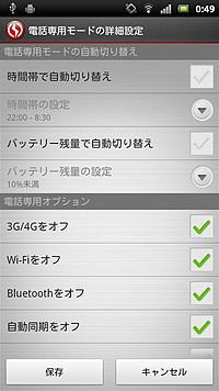 """""""電話専用モード""""でOFFにする項目をカスタマイズしたり、自動で""""電話専用モード""""に移行する時間帯やバッテリー残量を指定できる"""