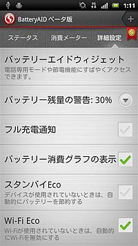 """""""スタンバイEco""""""""Wi-Fi Eco""""で手軽にバッテリーを節約可能"""