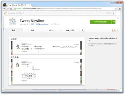 「Tweet Newline」v0.2.4