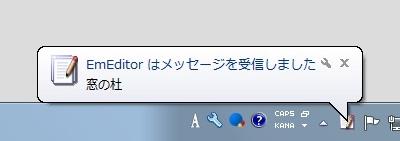 Windows 8以外のOSではポップアップで通知される