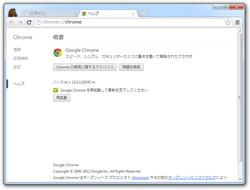 「Google Chrome」v22.0.1229.94