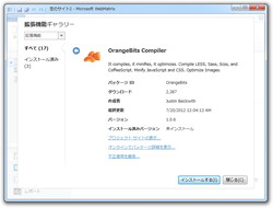 「OrangeBits Compiler」v1.0.6