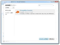 "「WebMatrix」の""拡張機能ギャラリー""からインストール可能"