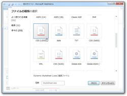 「LESS」ファイルの作成