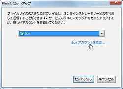 Filelink機能のセットアップダイアログ