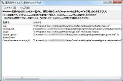 「遠隔操作ウィルス 感染チェックTool」v1.0