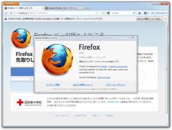 「Firefox」v17.0b1