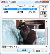 「IP Messenger」v3.42