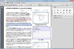 文書校正用機能も利用可能