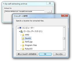 """ダウンロードした書庫を""""C:\DevKit""""へ展開"""