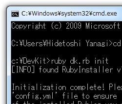 """C:\DevKit""で""ruby dk.rb init""""ruby dk.rb install""を実行"