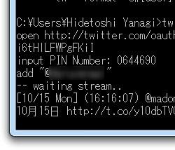 初回利用時にOAuth認証が必要。指定されたURLをWebブラウザーで開き、PINコードを入手する