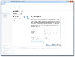 「TypeScript Tools」v1.7.0.0