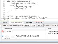 コンパイルの出力やエラーメッセージは、エディター画面下部に表示