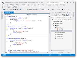 「TypeScript for Visual Studio 2012」