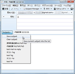 「Subject Manager」v0.3.0