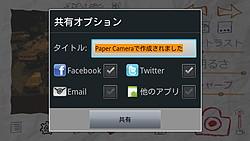 撮影後や保存後の画面で、写真の右上の[共有]ボタンから写真を共有できる