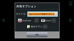 メール送信とほかのアプリを使った共有のほか、YouTubeへの動画のアップロードが可能