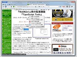 「Sleipnir 3 for Windows」v3.8