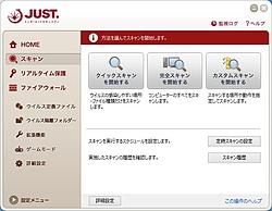 「JUSTインターネットセキュリティ」v1.1.1.0