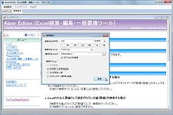 「Aiper Editex」v1.00