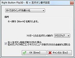 「Right Button Flip3D」v1.05