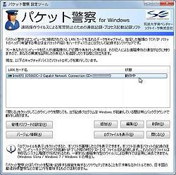 「パケット警察 for Windows」v1.01, Build 8373